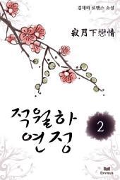적월하연정 2/2