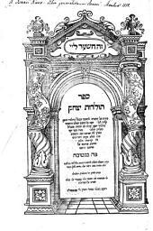 Sefer toldot Adam ve-Chava