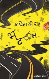 Bhatkan: Manzil Ki Raah