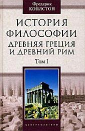История философии. Древняя Греция и Древний Рим: Том 1