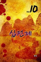 십전제 10권 완결: 대마인(大魔人)