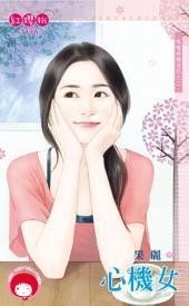 心機女~噗嚨共婚友社之三: 禾馬文化紅櫻桃系列992