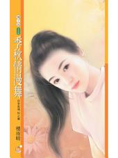 季秋情漫舞【四季風情秋之篇】〔限〕: 果樹橘子說115