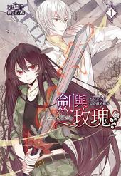 劍與玫瑰(01)不是美少女是穿越的劍客: 不是美少女是穿越的劍客