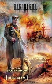 Генерал-адмирал: Том 1