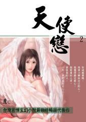 天使戀 2