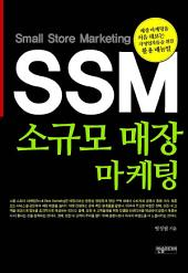 SSM 소규모 매장 마케팅: Small Store Marketing