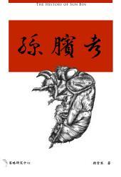 孫臏考: 戰國時代最偉大的兵法家