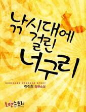 [세트] 낚시대에 걸린 너구리 (전2권/완결)