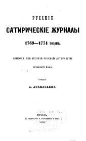 Русскіе сатирическіе журналы 1769-1774 годов