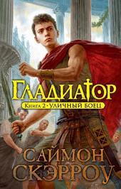 Гладиатор.: Уличный боец. Книга 2