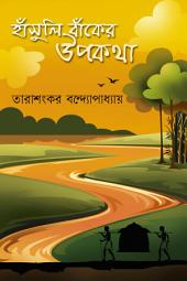 হাসুলী বাঁকের উপকথা (Bengali)