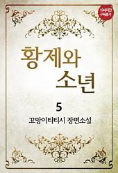 황제와 소년 5권 (완결)