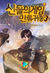 신들의 게임 - 만류귀종 3권