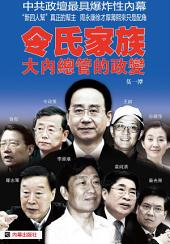 《令氏家族》: 大內總管的政變