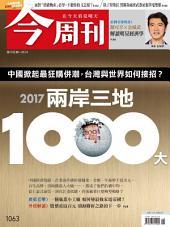 今周刊 第1063期: 2017兩岸三地1000大
