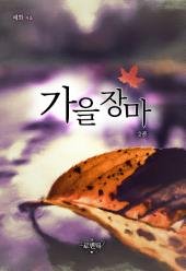 가을장마 2(완결)