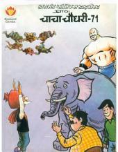 Chacha Chaudhary 71 Hindi