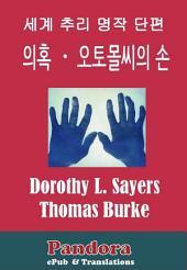 의혹, 오토몰 씨의 손 (English-Korean: Suspicion,The Hands of Mr.Ottermole,): 영한대역: 영국 명작 추리 소설