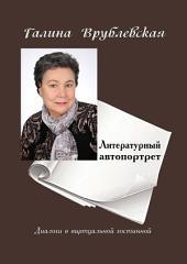 Стать успешным писателем. Откровения в интервью