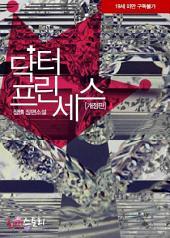[세트] 닥터 프린세스 (개정판) (전2권/완결): 닥터 프린세스 시리즈