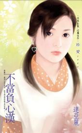 不當負心漢: 禾馬文化珍愛系列215