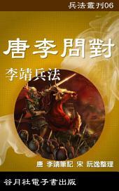 唐李問對: 兵法叢刊,戰場商場的制勝寶典