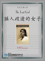 The Lost Girl (誤入歧途的女子)