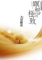 瞑想的極致:奇蹟的神秘體驗: 紙本書籍附送瞑想音樂CD