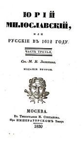Юрій Милославскій, или, Русскіе в 1612 году: Часть первая[-третья], Том 3