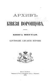Архив князя Воронцова: Volumes6à7