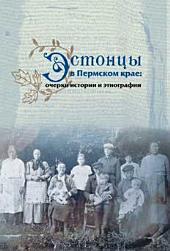 Эстонцы в Пермском крае: очерки истории и этнографии