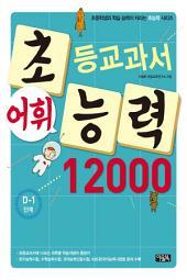 초등교과서 어휘능력 12000 D-1단계: 초등학생의 학습 능력이 자라는 초능력 시리즈