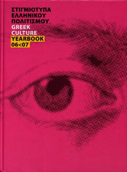 Greek culture yearbook 06 07 PDF