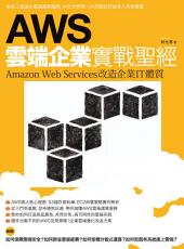 AWS雲端企業實戰聖經: Amazon Web Services改造企業IT體質