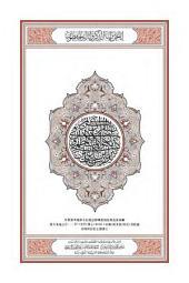Kitab Suci Al-Quran (古蘭經) Edisi Terjemahan Bahasa Mandarin (China)