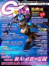 Game Channel 遊戲頻道 No.20
