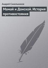 Мамай и Донской. История противостояния