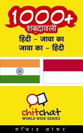 1000+ हिंदी - जावा का जावा का - हिंदी शब्दावली