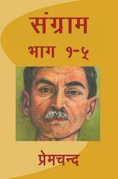 Sangram: भाग 1-5
