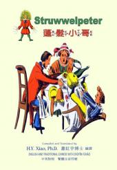 02 - Struwwelpeter (Traditional Chinese Zhuyin Fuhao): 蓬髮小哥(繁體注音符號)