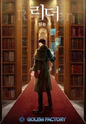 리더(Reader)-읽는자 8