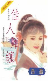 佳人難纏: 禾馬珍愛小說433