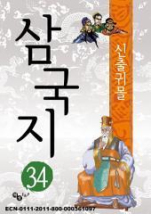 삼국지 34 - 신출귀몰
