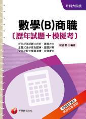 106年數學(B)商職[歷年試題+模擬考]