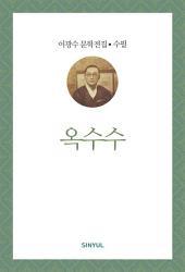 이광수 문학전집 수필 37- 옥수수