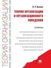 Теория организации и организационного поведения. Учебник