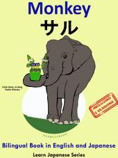 Learn Japanese: Japanese for Kids. Monkey - サル: Bilingual Book in English and Japanese (Including : hiragana - katakana and Kanji)