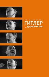 Гитлер_ директория