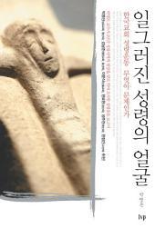 일그러진 성령의 얼굴:한국교회 성령운동, 무엇이 문제인가